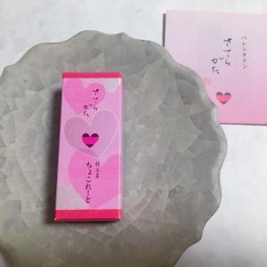 バレンタインの和菓子