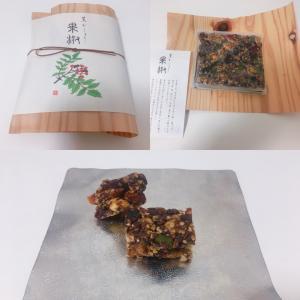 【ホワイトデーの和菓子】紫野和久傳「果椒」(京都府京都市)