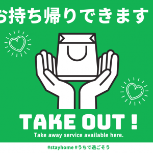 宮崎で「テイクアウト(お持ち帰り)・配達」ができる飲食店一覧【随時更新】