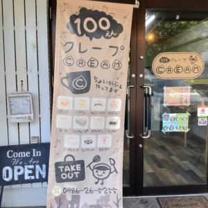 CREAM+ちょいかふぇ|都城でクレープ!100円で手のひらサイズで優しい甘さのクリームがたまらない
