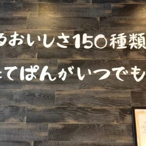 伊三郎製ぱん・都城店|美味しいお店の100円パン!いつも来ても満車で15時には完売の人気のパン屋さん!リピーター続出中