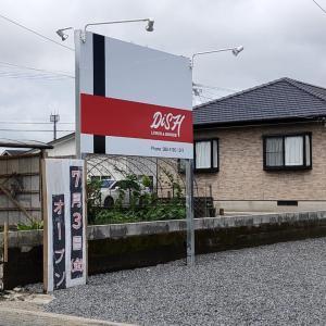 【開店】7月3日、宮崎県三股町にDishがオープン!ランチ&ディナー