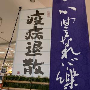 おかげ祭り中止 都城の夏の風物詩【灯籠山車】が市総合文化ホールとイオン都城ショッピングセンターに展示中!