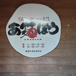 【あ麺ぼう】都城のとんこつラーメン専門店|安価な価格設定で家族連れ多し