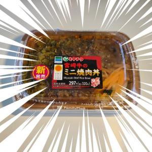 【ファミマ】宮崎・鹿児島限定フェアの【宮崎牛のミニ焼肉丼】を食べてみた