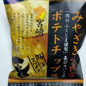 みやざきてげなポテトチップスを食べてみた!アマゾンでも買えるよ☆宮崎ご当地ポテトチップス