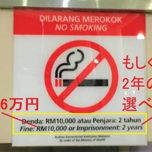 マレーシアの電車はホームも車内も禁煙です しかも罰金は約26万円!