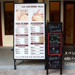 バンコクの日本人向けのマッサージ店の相場はいくら?【タイ旅行】