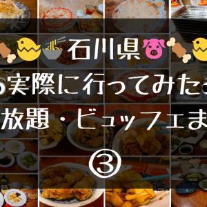 【バイキング】石川県 食べ放題店まとめ③【ビュッフェ】