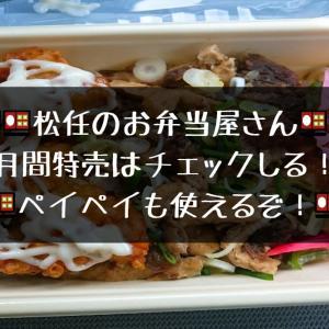 【月間特売】弁当・惣菜 パウパ【見ておけ】