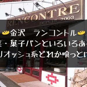 【ブリオッシュ系】ランコントル【どれか食べてみよ】