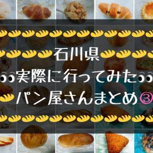 【パン特集】パン屋さんまとめ③【いろいろ行ってみてね】