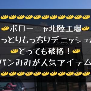 【破格!】ボローニャ北陸工場【直売工場】