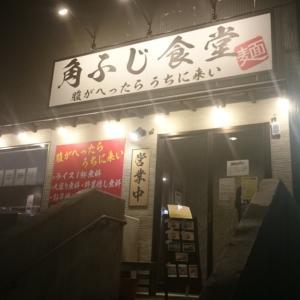 【大盛無料】角ふじ食堂 まぜそば【まぜろ!】