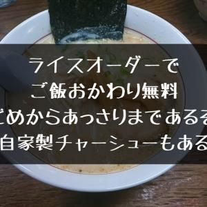 【ご飯食べ放題】らーめん全日本【コスパよし】