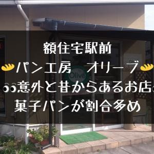 【額住宅駅前】手作りパン工房 オリーブ【パン屋】