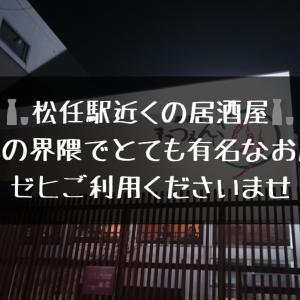 【松任駅前】松任 きっつえんさ【居酒屋】