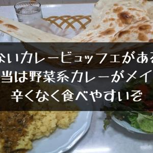 【ランチビュッフェ】スカラーズ インディアンカフェ&ナンカリー【コスパよし】