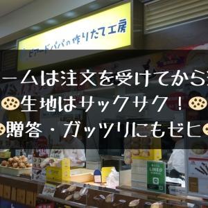 【サックサク】ビアードパパの手作り工房【シュークリーム】