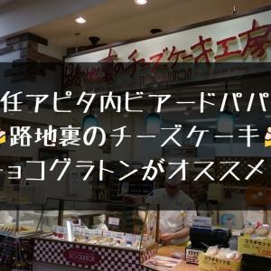 【松任アピタ】路地裏のチーズケーキ【ビアードパパ隣】
