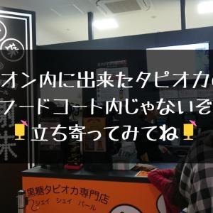 【タピオカ店】松任イオン内 謝謝珍珠【新店】
