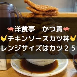 【チキンカツの山!】洋食亭 かつ貴【チャレンジメニュー】