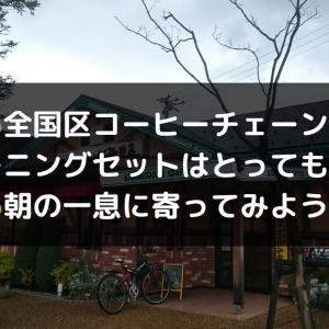 【朝から繁盛店】コメダ珈琲店【久しぶり】