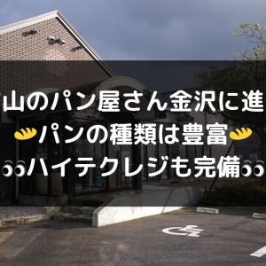 【金沢進出】石窯パン工房 ヴィヴィア【富山のパン屋】