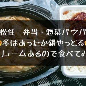 【あったか鍋】弁当・惣菜 パウパ【12月特売】