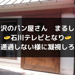 【金沢🍞石川テレビとなりのベーカリー】パン屋 まるしゅ