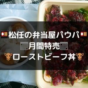 【松任のオリジナリティー弁当屋】弁当・惣菜 パウパ