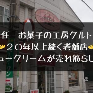 【松任】お菓子の工房 クルトン