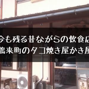 【鶴来町の老舗B級グルメ】鶴来町 かき屋