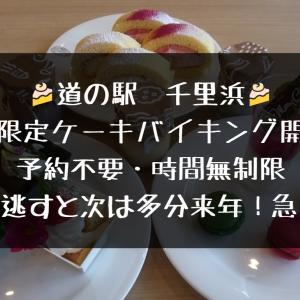 【道の駅千里浜でケーキバイキング】レストランのとののど