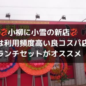 【小柳に小雪の新店】台湾料理 小雪