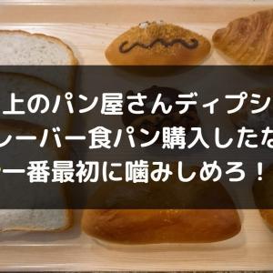 【金沢市田上でパン活】パン屋 ディプシー