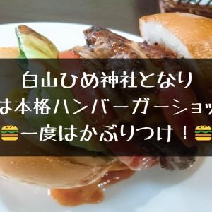 【鶴来ひめ神社隣・本格ハンバーガーショップ】ハローハンバーガー
