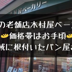 【金沢石引の超老舗パン屋さん】木村屋ベーカリー