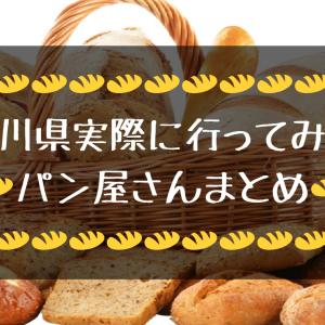 【石川県実際に行ってみた・パン活まとめ】パン屋さんまとめ