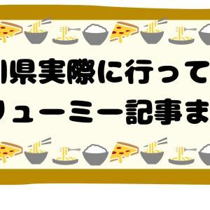 【石川県実際に行ってみたメガ盛食べ歩きまとめ】石川県 ボリューミーまとめ
