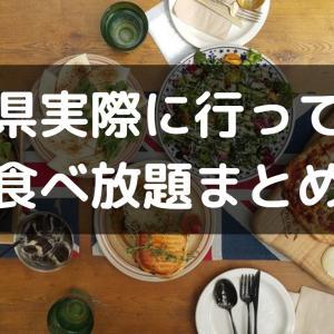 【石川県・実際に行ってみたビュッフェ・バイキング】食べ放題店まとめ