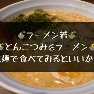 【いつでもラーメン半額】小松市・ラーメン若 みそとんこつラーメン