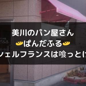 【美川のパン屋】ぱんだふる