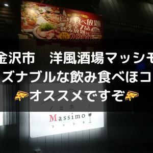 【金沢市飲み会にオススメ】洋風酒場 マッシモ