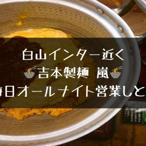 【大晦日オールナイト営業】吉本製麺 嵐 ミートピラフ×3+α