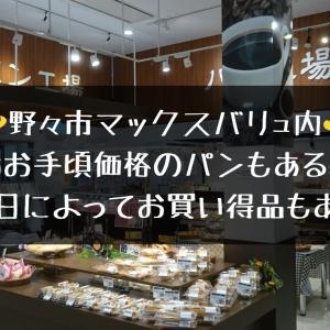 【野々市イオンタウンマックスバリュ内】パン工場