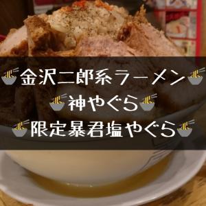 【金沢の二郎系有名店限定ラーメン】神やぐら 暴君塩やぐら特盛