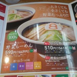 【8番らーめんの定番!】野菜らーめん。おいしいたっぷり炒め野菜を味噌で食べる