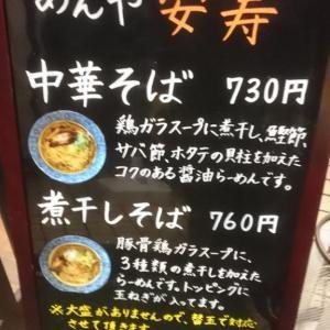 金沢のラーメン店めんや安寿にて濃厚魚介ラーメン。この濃厚スープはクセになります