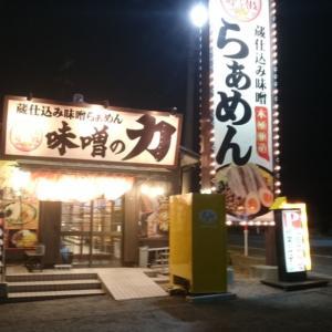 8号線沿の味噌ラーメン専門店。辛味噌ラーメン鬼辛